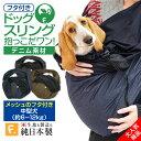 ツイルカラーデニムフタ付き抱っこだワン【ネコポス値6】【日本製 国産 犬服 犬の服 ドッグウェア ダックス チワワ ト…