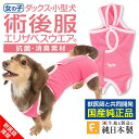 【エリザベスカラーの代わりに】動物病院と共同開発 獣医師推奨 犬用術後服エリザベスウエア(R)(女の子 雌/ダックス・…