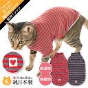 【2020年冬新作】【猫専用】猫用ウォームボーダー袖付きTシャツ【ネコポス値2】【キャット タンクトップ Tシャツ 保護…
