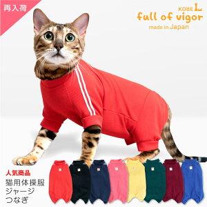 【猫専用】猫用体操服ジャージ...