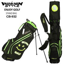 【2019モデル】ウィンウィンスタイル 「エンジョイゴルフ ブラック CB-932」ENJOY GOLF LIGHT WEIGHT STAND BAG ゴルフキャディバッグ WINWIN STYLE POPSTYLE