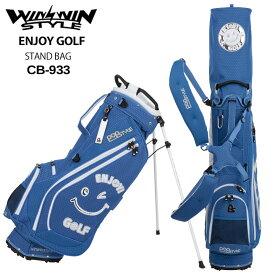 【2019モデル】ウィンウィンスタイル 「エンジョイゴルフ ブルー CB-933」ENJOY GOLF LIGHT WEIGHT STAND BAG ゴルフキャディバッグ WINWIN STYLE POPSTYLE