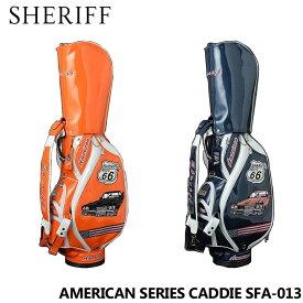シェリフ SFA-013CB アメリカンシリーズ カート型 3点式 キャディバッグ 9.5型 4.2kg American Series SHERIFF