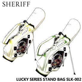 シェリフ SLK-002STCB ラッキーシリーズ スタンド型 キャディバッグ 9型 3.2kg Lucky Series SHERIFF