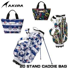 【2020モデル】アキラゴルフ 20 スタンド キャディバッグ 20 STAND CADDIE BAG 9型 AKIRAGOLF 20p