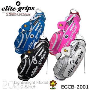 【限定品】エリートグリップ EGCB-2001 ライトウェイト スタンド キャディバッグ 9.5型 2.0kg Lightweight elite grips 2020