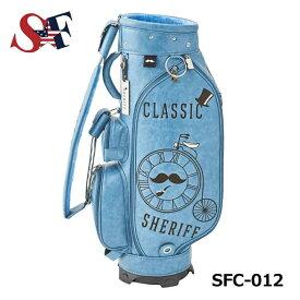 【5月下旬発売予定】 シェリフ SFC-012 TURQUOISE 2点式 新作クラシックシリーズキャディバッグ 9.0型 3.9kg SHERIFF