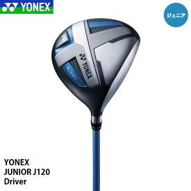 【ジュニア】ヨネックス J120 ドライバー カラー:ブルー YONEX 25p