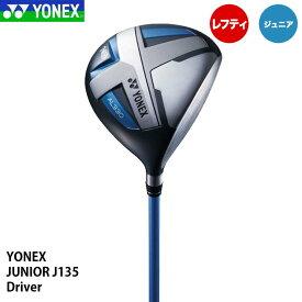 【ジュニア】【レフティ】ヨネックス J135 ドライバー YONEX 25p