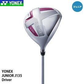 【ジュニア】ヨネックス J135 ドライバー カラー:ホワイト/ピンク YONEX 25p
