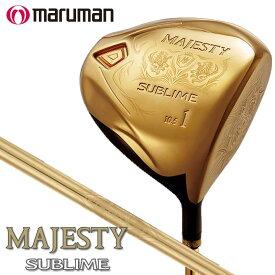 【2019モデル】 マルマン マジェスティ サブライム ドライバー シャフト:MAJESTY SUBLIME LV830 カーボン maruman MAJESTY SUBLIME