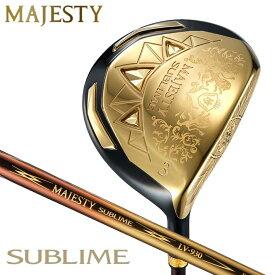 【2019モデル】 マルマン マジェスティ サブライム フェアウェイウッド シャフト:MAJESTY SUBLIME LV830 カーボン maruman MAJESTY SUBLIME
