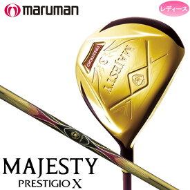 【レディース】【2019モデル】マジェスティ プレステジオ10 フェアウェイウッド シャフト:MAJESTY TL730 カーボン MAJESTY PRESTIGIO X マルマン