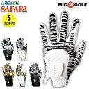 【ネコポス可能】ミック FIT39 SAFARI (サファリシリーズ) ゴルフグローブ (右利き・左手用)Sサイズ MIC39GOLF