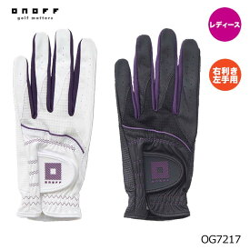 【ネコポス可能】【レディース】オノフ OG7217 ゴルフグローブ(右利き・左手用) ONOFF