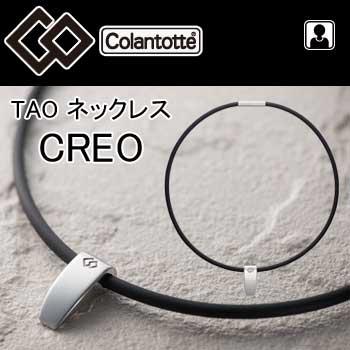 【オマケ付!】【送料無料】【選べる無料ラッピング】コラントッテ TAO ネックレス CREO クレオ Colantotte