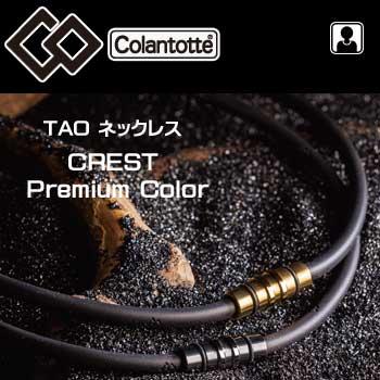 【オマケ付!】【送料無料】コラントッテ ネックレス クレスト プレミアム CREST Premium Colantotte