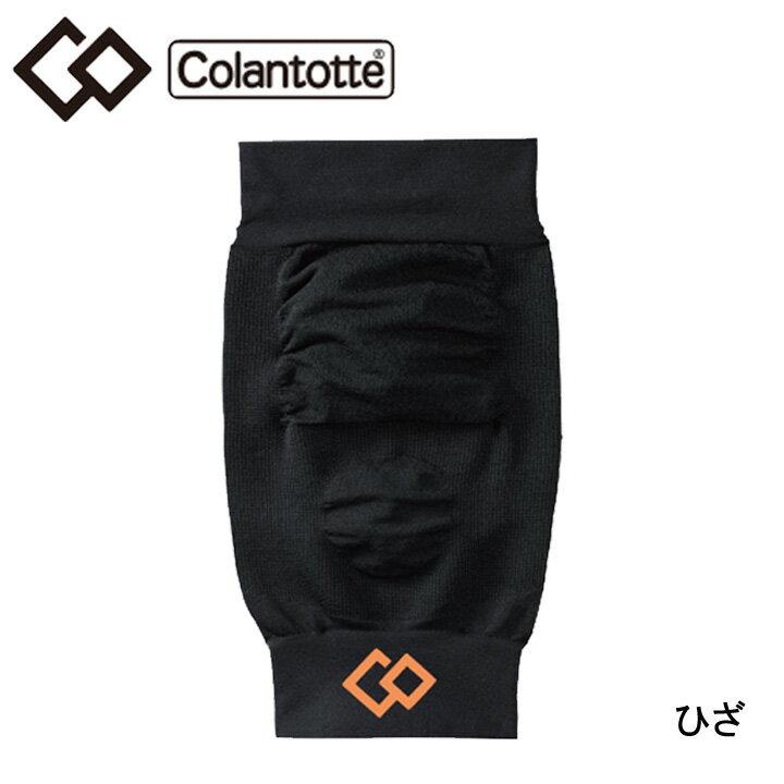 コラントッテ X1 ニーサポーター Colantotte