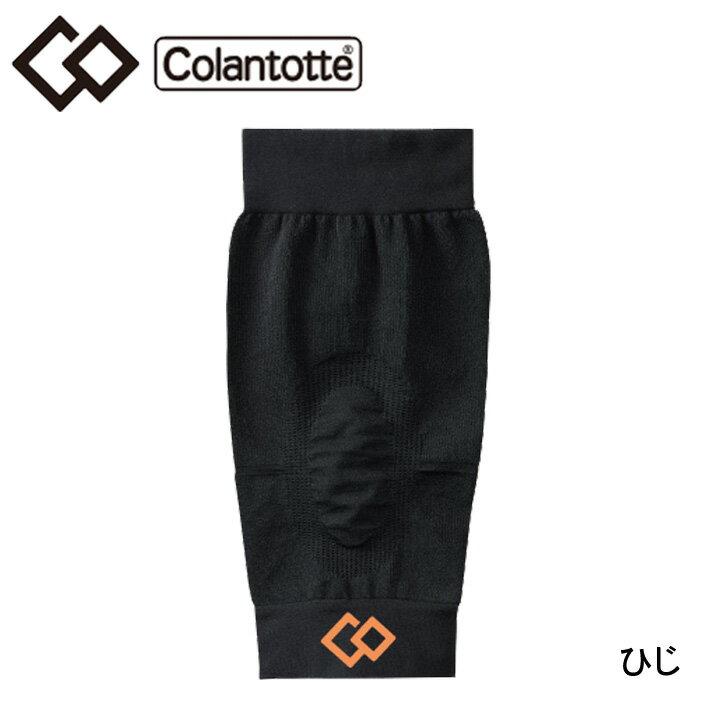 コラントッテ X1 エルボーサポーター Colantotte