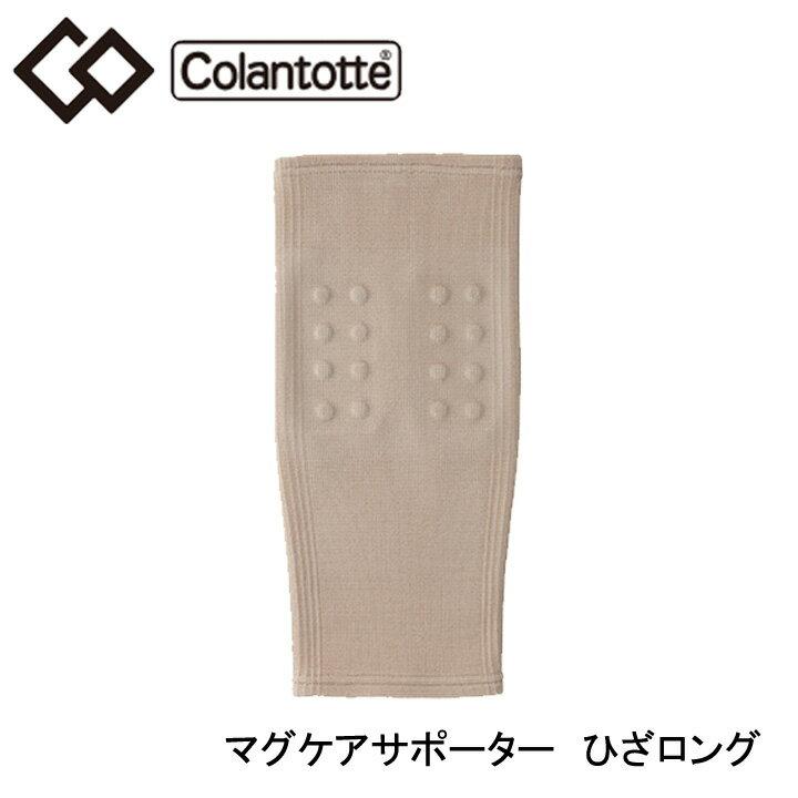 コラントッテ マグケアサポーター ひざロング Colantotte