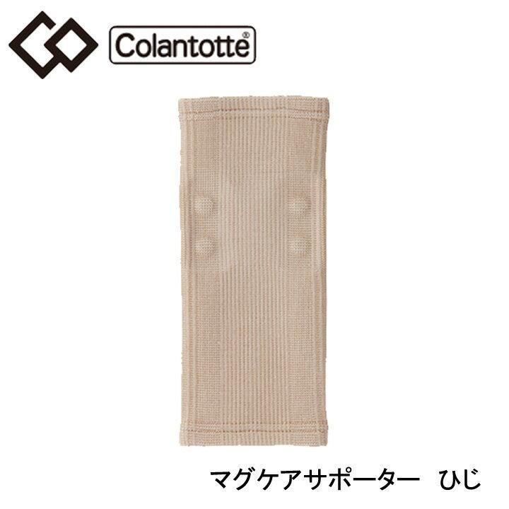 コラントッテ マグケアサポーター ひじ Colantotte