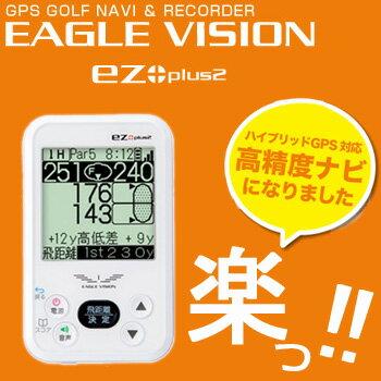 【オマケ付!】【送料無料】朝日ゴルフ イーグルビジョン イージープラス2 GPS距離計測器 EAGLE VISION ez plus2 EV-615 【DEAL】