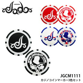 【ネコポス可能】ジャド JGCM1111 カジノコインマーカー 4.0cm 3色セット JADO