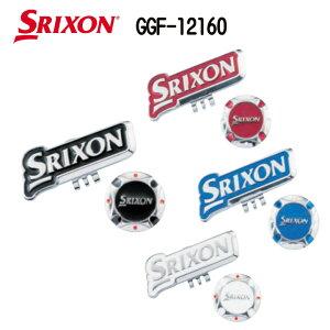 ダンロップ スリクソン GGF-12160 クリップマーカー ゴルフ SRIXON DUNLOP