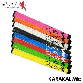 ピレッティ カラカル デザイン ミッド パターグリップ KARAKAL Design Mid Putter Grip Piretti