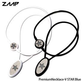 ZAAP プレミアムネックレス-V スター ブルー 【医療機器】 #zaapfamily 身体能力アップ 電磁波低減 電磁波対策 電磁波防止 電磁波カット ザップ premiumnecklace シリコンネックレス