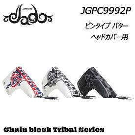 【2020モデル】ジャド JGPC9992P Chain block Tribal シリーズ ピンタイプ パター用 ヘッドカバー JADO