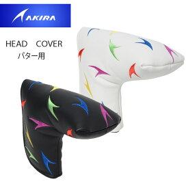 アキラゴルフ HEAD COVER ヘッドカバー パター用 ゴルフ ヘッドカバー AKIRAGOLF