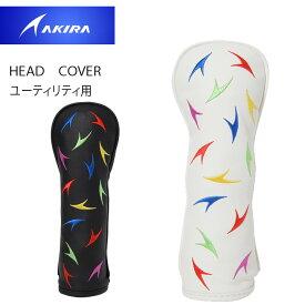 アキラゴルフ HEAD COVER ヘッドカバー ユーティリティ用 ゴルフ ヘッドカバー AKIRAGOLF