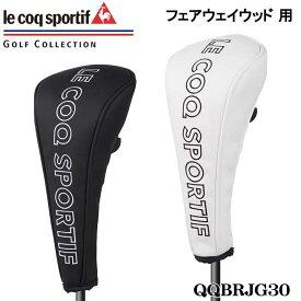 【2021モデル】ルコック QQBRJG30 フェアウェイウッド用 ヘッドカバー (200cc対応) le coq 10p