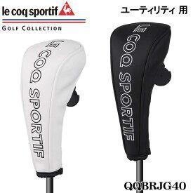 【2021モデル】ルコック QQBRJG40 ユーティリティ用 ヘッドカバー le coq 10p