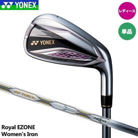 【レディース】【2019モデル】 ヨネックス ロイヤル イーゾーン ウィメンズアイアン 単品(#6・AW・AS・SW) シャフト:Royal EZONE Women専用シャフト カーボン YONEX Royal EZONE Women's Iron 20p