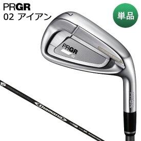【2020モデル】プロギア 02 アイアン 単品(#5) シャフト:Diamana FOR PRGR カーボン PRGR 02 IRON 25p