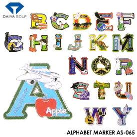 【ネコポス対応】ダイヤ AS-065 アルファベット マーカー DAIYA