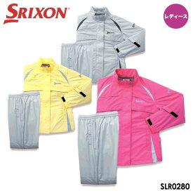 【レディース】 ダンロップ スリクソン SLR0280 レインウェア(上下セット)SRIXON 特価【雨対策】