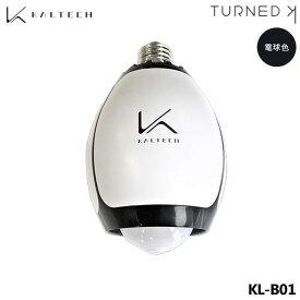 【正規販売店】カルテック ターンドケイ KL-B01 光触媒 除菌・脱臭機 脱臭LED電球 電球色タイプ ウイルス対策 KALTEC TURNED K