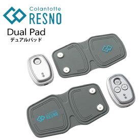 【正規販売店】【専用ケース+メモ付!】コラントッテ レスノ デュアルパッド EMSマシン Colantotte RESNO Dual Pad