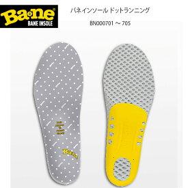 バネインソール ドットランニング スポーツインソール BA2NE BN000701/BN000705 BANEINSOLE