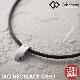 【フェイスタオル付!】【送料無料】【選べる無料ラッピング】コラントッテ TAO ネックレス CREO クレオ Colantotte