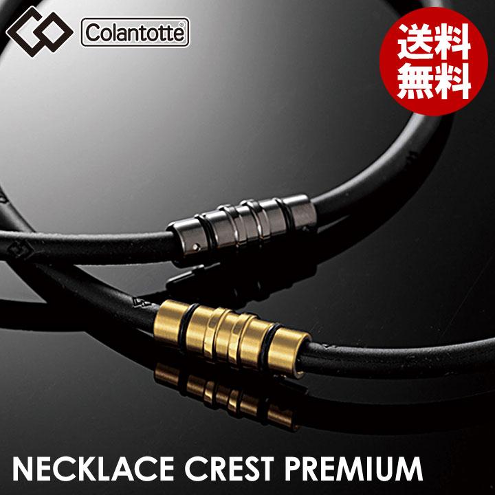 【ハンドタオル付!】【送料無料】コラントッテ ネックレス クレスト プレミアム CREST Premium Colantotte