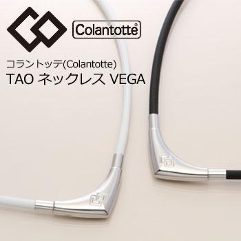 【選べる無料ラッピング】【送料無料】Colantotte コラントッテ TAO ネックレス VEGA ベガ