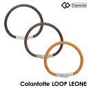 【フェイスタオル付!】【送料無料】【選べる無料ラッピング】コラントッテ TAO ループ レオーネ Colantotte TAO Loop…
