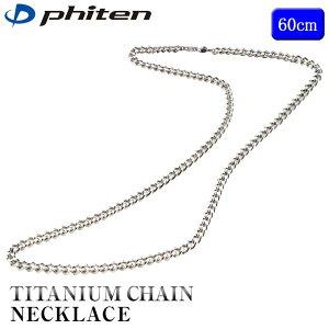 ファイテン チタンチェーンネックレス 60cm phiten 10p