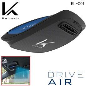 【正規販売店】カルテック ドライブエアー ターンドケイ KL-C01 車載タイプ 光触媒 除菌・脱臭機 空気清浄機 ウイルス対策 KALTEC TURNED K DRIVE AIR