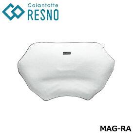 【正規販売店】コラントッテ マグーラ MAG-RA 枕 Colantotte
