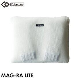 【正規販売店】コラントッテ マグーラ ライト MAG-RA LITE 枕 Colantotte